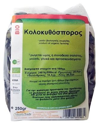Picture of Κολοκυθόσπορος 250γρ